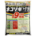 除草剤 持続 ネコソギトップW粒剤 5kg×4袋(ケース販売) レインボー薬品
