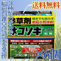 【送料無料】【除草剤】【レインボー薬品】ネコソギトップRX粒剤3kg×6個(ケース販売)