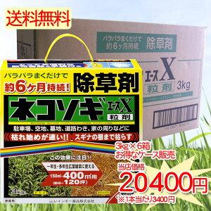 【送料無料】【除草剤】【レインボー薬品】ネコソギエースX粒剤 3kg×6箱(ケース販売)