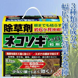 【レインボー薬品】【除草剤】...