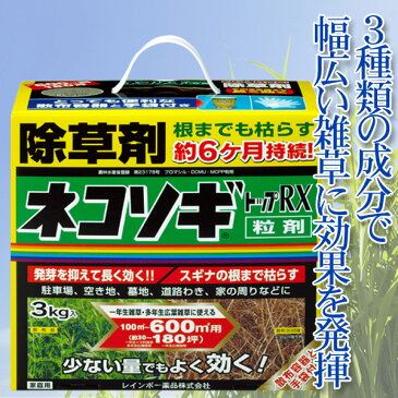 【クーポン配布中】レインボー薬品 除草剤 ネコソギトップRX粒剤 3kgネコソギエースX粒剤の後継品です ポイント5倍