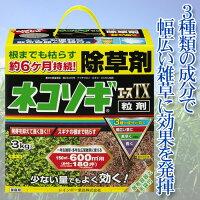 【除草剤】【レインボー薬品】ネコソギエースTX粒剤3kg【ネコソギエースX粒剤の後継品です】※5000円以上お買い上げで送料無料