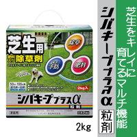 【除草剤】シバキーププラスα粒剤2kg便利な計量カップと手袋付き※5000円以上お買い上げで送料無料