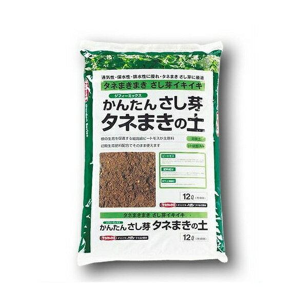 土 さし芽 種まき ジフィーミックス かんたんさし芽タネまきの土 12L サカタのタネ