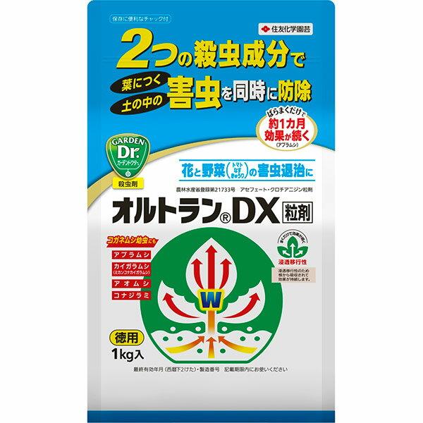 園芸薬剤・植物活性剤, 殺虫剤  DX 1kg