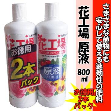 【クーポン配布中】住友化学園芸 液体肥料 花工場 原液 800ml(お徳用2本パック)