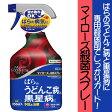 【住友化学園芸】【殺菌剤】マイローズ殺菌スプレー 950ml