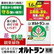 【住友化学園芸】【殺虫剤】GFオルトラン粒剤 1.6kg