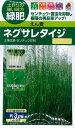 タキイ種苗 緑肥 えん麦 ネグサレタイジ60ml入(3平方メートル撒けます) メール便対応 (B07-001)