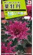 【有効期限間近】【メール便対応】【タキイ種苗】【花種】葉牡丹 F1紅さんご(FHB611)