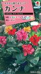 【クーポン配布中】タキイ種苗 花種 カンナ トロピカル サマーミックス メール便対応 (B06-025)