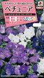 【メール便対応】【タキイ種苗】【花種】ペチュニア F1 ロンドエッセンス ブルーパティオ(FPT752)