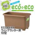 【大和プラ販】ECO&ECO ウィンプランター深55型