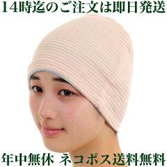 医療用帽子heureux独占販売インドアリバーシブルボーダーシャロット110-te01p_s【抗がん剤治療で脱毛時にかぶるオーガニックコットンの帽子】日本製癌・帽子