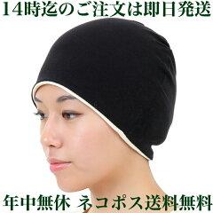 高級医療用帽子(抗がん剤帽子)本物のオーガニックコットンの肌さわりは全く違います。生地が真っ黒最高の優しい肌さわり帽子です