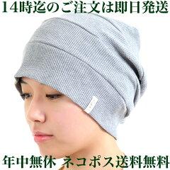 医療用帽子heureuxオーガニックコットンのワッフル生地で珍しい杢グレーの肌さわり優しい医療用帽子杢グレーだんだんワッチ