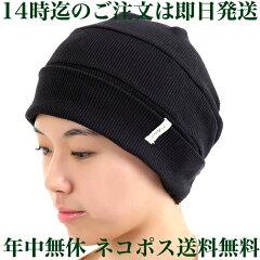 医療用帽子オーガニックコットンワッフル生地珍しい真っ黒肌さわり優しい医療用帽子真っ黒だんだんワッチ