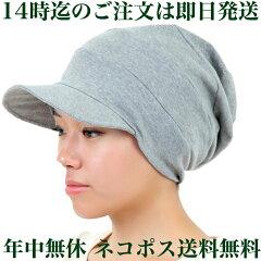 医療用帽子heureuxつば付きだんだん帽子グレー【抗がん剤治療で脱毛時にかぶるオーガニックコットンの帽子】日本製癌・帽子