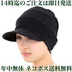 医療用帽子heureuxつば付きだんだん帽子黒色【抗がん剤治療で脱毛時にかぶるオーガニックコットンの帽子】癌・帽子