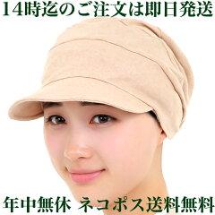 医療用帽子heureuxつば付きだんだん帽子茶色【抗がん剤治療で脱毛時にかぶるオーガニックコットンの帽子】日本製癌・帽子