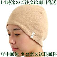 医療用帽子heureux帽子貴重な茶綿を使ったパリのイメージ医療用帽子、茶綿エリゼシャロット10-te03b日本製【抗がん剤治療で脱毛時にかぶるオーガニックコットンの帽子】日本製癌・帽子10-te03b