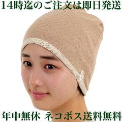 医療用帽子heureux暑い夏を乗り切る為にはこれ!エリゼメッシュ夏用オーガニックコットンメッシュ生地で清涼感抜群日本製