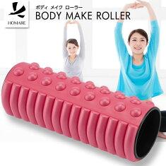 筋膜ほぐし・筋膜ストレッチ・筋膜リリース専用ローラー
