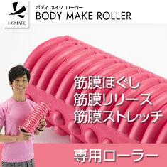 ボディメイクローラー/筋膜リリース・筋膜はがし・筋膜ストレッチ・筋膜ほぐし/筋膜/シェイプアップ/ストレッチ/姿勢矯正/ダイエット/フォームローラー/ランブルローラー