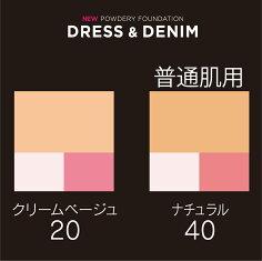 ドレス&デニムカラークリームベージュ20ナチュラル40