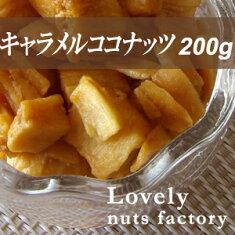 【送料無料】キャラメルココナッツ200g