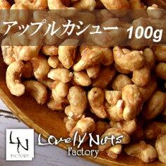 海外で人気の味付カシューナッツ