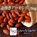 【送料無料】素焼きアーモンド1kg(500g×2袋) メール...