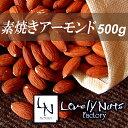 【送料無料】栄養豊富な無添加・無塩の素焼きアーモンド500g...