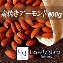 【送料無料】素焼きアーモンド800g(400g×2袋)メール...