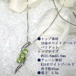 ホワイトゴールドペリドットスリーストーンペンダントネックレス8月誕生石