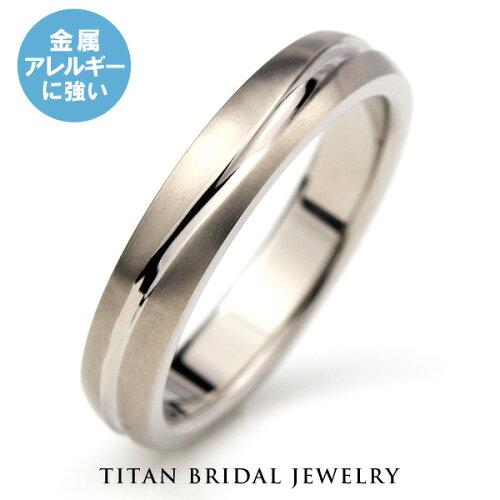 結婚指輪 純チタン マリッジリング 単品 刻印無料(文字彫り) 金属アレルギーにも強い...