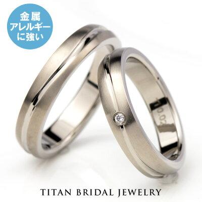 純チタン結婚指輪ダイヤモンド付き
