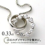 K18WG(18金ホワイトゴールド)ダイヤモンド(4月の誕生石)ネックレス