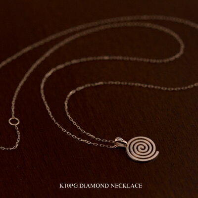 愛の渦巻きダイヤモンドネックレス