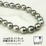 パールネックレス黒蝶真珠8.0〜11.0mmシリコンクッション入り鑑別書付き(6月誕生石)