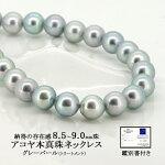 パールネックレスアコヤ本真珠グレーパール(トリートメント)8.5〜9.0mm鑑別書付き(6月誕生石)