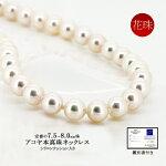 パールネックレスアコヤ本真珠7.5〜8.0mm鑑別書付き(6月誕生石)