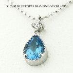 【即納可】K10WG(10金ホワイトゴールド)ブルートパーズ(11月の誕生石)ダイヤモンド(4月の誕生石)ネックレス【送料無料】