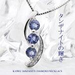 K10WG(K10ホワイトゴールド)タンザナイトダイヤモンドネックレス