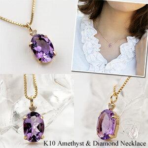 K10(K10ゴールド)アメシストダイヤモンドネックレス