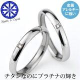 結婚指輪 ペアリング チタン マリッジリング プラチナ イオンプレーティング加工 ダイヤモンド付き 日本製 鏡面仕上げ ペアセット 刻印無料(文字彫り) 金属アレルギーにも強い アレルギーフリー 安心 ブライダルリング 刻印可能 純チタン ハート&キューピット 安い