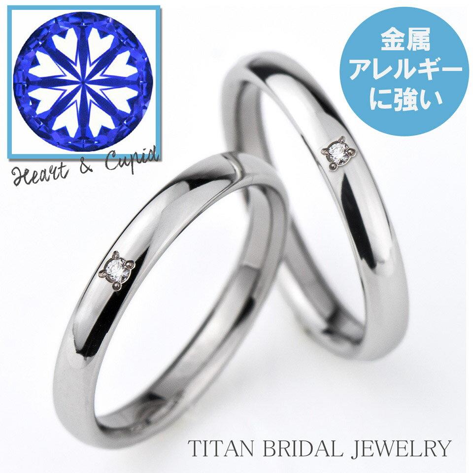 チタン 結婚指輪 純チタン マリッジリング 日本製 鏡面仕上げ ペアリング ダイヤモンド付き ペアセット プラチナイオンプレーティング加工 刻印無料(文字彫り) 金属アレルギーにも強い アレルギーフリー 安心 ブライダルリング 刻印可能(c)