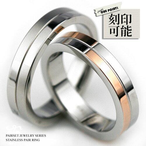 ペアリング 人気の(サージカル ステンレス リング) 結婚指輪 ギフト (e-宝石屋)ジュエ...