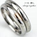 ペアリング ステンレス (316L) 刻印可能 (文字彫り) 『always together』の刻印(レビューを書けば特別価格!今だけ♪) 指輪 【送料無料…