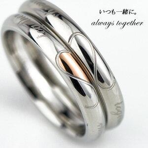 ペアリング ステンレス (316L) 刻印無料 刻印可能 (文字彫り) カップル 合わせるとハート ギフト 金属アレルギー 結婚指輪 マリッジリング 男女ペア セット カップル お揃い アクセサリー 刻印 7号 9号 11号 13号 15号 17号 19号 21号 名入れ プレゼント 人気 贈り物